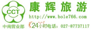 博远棋牌娱乐旅行社-湖北康辉国际旅行社