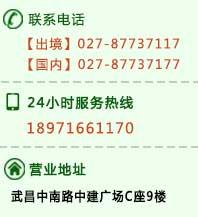 湖北康辉国际旅行社电话