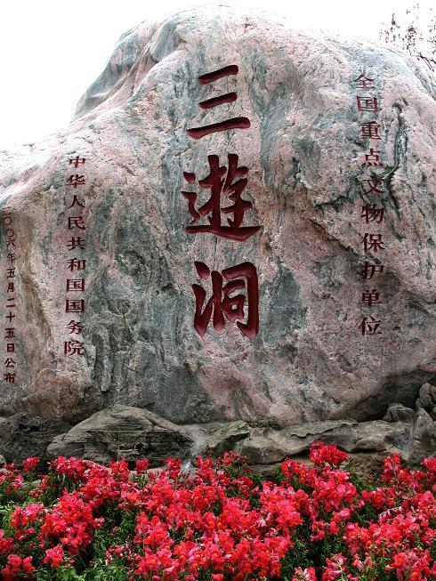 开放时间: 8:00-17:00 景区地址:  湖北省宜昌市夜明珠路三游洞风景区