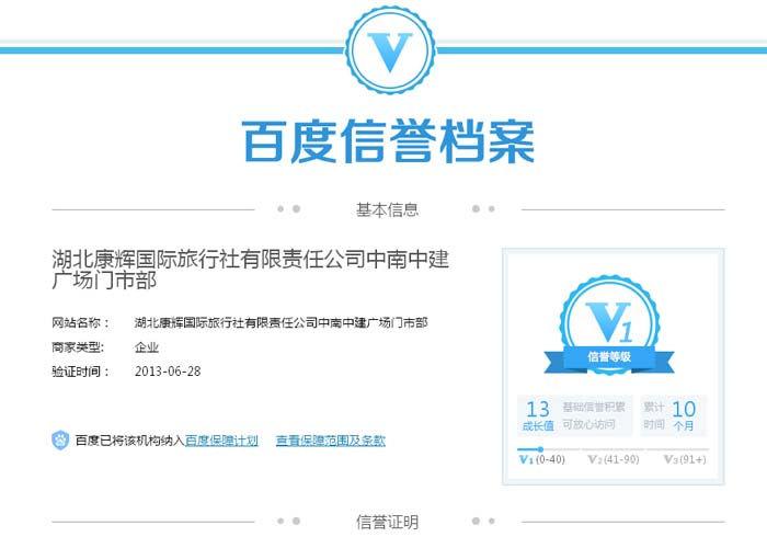 湖北康辉国际旅行社第三方认证