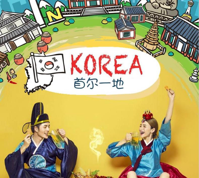 博远棋牌娱乐到韩国旅游 博远棋牌娱乐到韩国旅游旅行社详情 最超值 南航首尔一地5日游